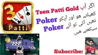 Learn How to Play Poker-Teen Patti Gold in Urdu/Hindi