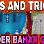 TEEN PATTI GOLD | ANDAR BAHAR TIPS AND TRICKS 200% WORK!