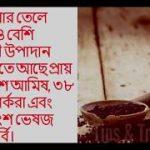 Benefits Of Blackjack – Health Tips In Bangla