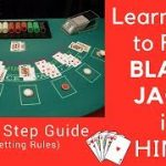 Learn How to Play BlackJack – In Hindi | Complete Guide with Rules & Regulations