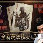 BLACKJACK WITH GARAM!!! IDENTITY V GAMEPLAY INDONESIA