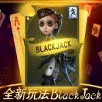 How To Win BLACKJACK in IDENTITY V