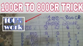 TEEN PATTI GOLD| ANDAR BAHAR GAME TIPS AND TRICKS 100CR TO 800CR TABLE!