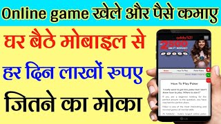 Play Poker Online and Win Real Money in India at Adda52.com|How to play poker in Hindi