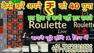 #casino | #roulette | #part4 | casino roulette #tricks #tips #100%proof #wiining