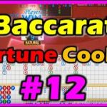 BACCARAT 🎴 How to Play 🧧 Rule and Strategy 🎲#12🤩 Bead Plate + Big Eye + Small Road + Cockroach🎉
