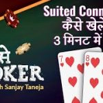 How to play Suited Connectors in Poker | P se Poker