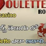 How to play roulette in telugu | roulette rules telugu | casino rules telugu . casino rules in telug