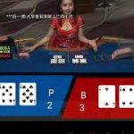 2019 – 30 mins baccarat challenge. Can I win baccarat?