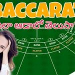 How to play baccarat in telugu || baccarat rules in telugu ||