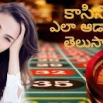 How to Play Casino in telugu     || casino || roulette ||
