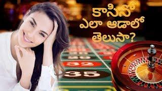 How to Play Casino in telugu     || casino || roulette ||