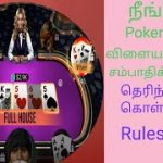 How to play poker game in tamil/poker rules in tamil |free online poker game |big case poker game