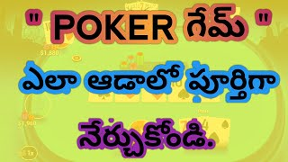 How To Play Poker Game | Poker Game Rules | 5 Cards Game |Telugu | Vani Hope |