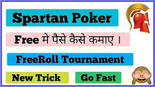 Spartan Poker FreeRoll Kaise Khele || Spartan Poker Se Free Me Paise Kaise Kamaye || New Trick 2020