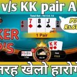 POT rs.6134 AJ v/s KK pair All in Poker game play | poker online game tip's|rk expert