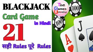 Blackjack card game   21 card game in hindi   how to play   rules   The Games Unboxing