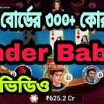how to teen patti gold bangla || game play || poker poker tips online poke || hack chips and free