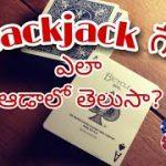 How to play blackjack in telugu || blackjack casino game rules ||