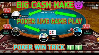 Poker Live Game Play. How To Play Poker. Poker Milkar Khaise khele.
