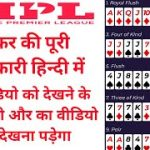 MPL Poker Win Tip | Poker Tips And Tricks | MPL Poker Kese Khela Jata Hai
