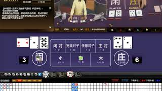 SG Baccarat Strategy tested: I use 100 to win another 100 plus.