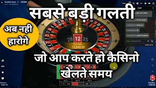 The biggest mistake you make while playing a casino   best casinos strategy for beginner