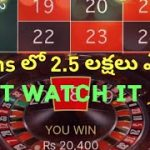 How to win roulette every time ##| best roulette strategy | ## how to play roulette in telugu