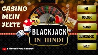 Seekhiye Blackjack game kaise khelte hai HINDI MIEN I Black jack Hindi #blackjack #hindi #bj #india