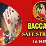BACCARAT Safe winning strategy   Jeeto Safely   Lady Gambler   Casino Queen