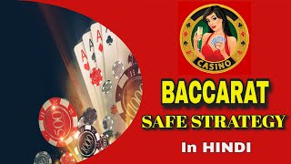 BACCARAT Safe winning strategy | Jeeto Safely | Lady Gambler | Casino Queen