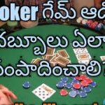 How to play poker game in telugu | how to earn money with poker game| how to withdraw money