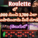 Roulette tricks in Telugu || stop lossing|| start winning || Best Roulette strategy || play casino