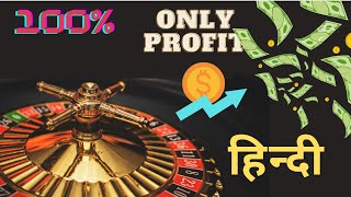 Black and Column Strategy Roulette Hindi  NO LOSS   less time more money  Roulette tricks to win #2